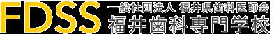 福井歯科専門学校 | 福井で歯科衛生士を目指すならシカセン